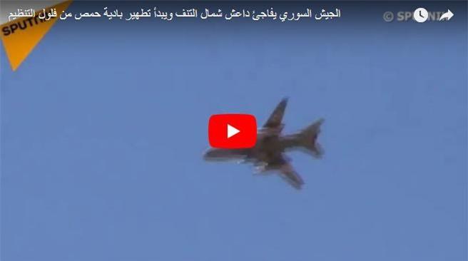 Clip: Quân đội Syria giáng đòn tấn công bất ngờ vào IS ở Homs