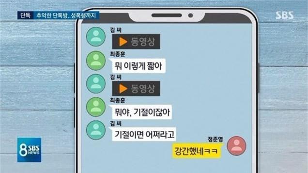 Rúng động: Thêm nạn nhân bị thành viên chatroom hiếp dâm ở nước ngoài, Seungri và hoàng tử sơn ca xuất hiện? - Ảnh 4.