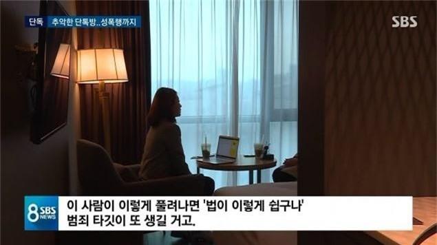 Rúng động: Thêm nạn nhân bị thành viên chatroom hiếp dâm ở nước ngoài, Seungri và hoàng tử sơn ca xuất hiện? - Ảnh 6.