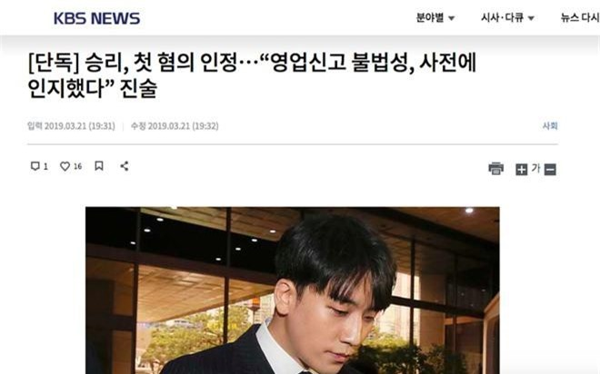 Đây là 2 tội danh Seungri tự đứng lên thừa nhận sau khi vụ bê bối Burning Sun và chatroom bị vạch trần - Ảnh 1.