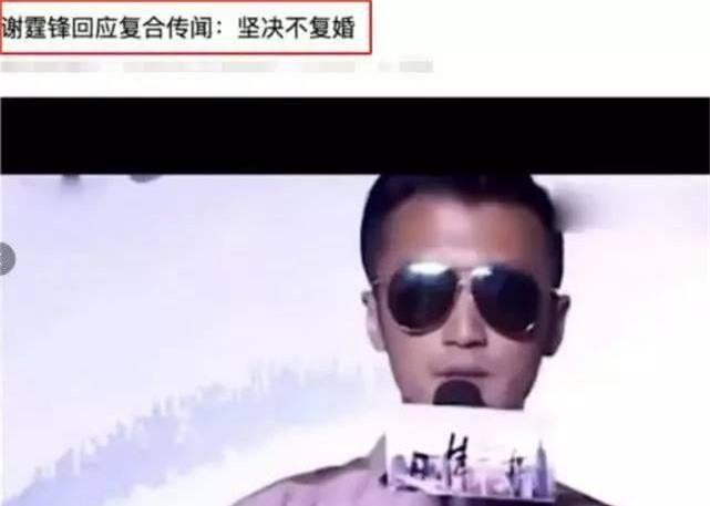 Rộ tin Trương Bá Chi và Tạ Đình Phong tái hợp nhưng sự thật là gì? - Ảnh 2.