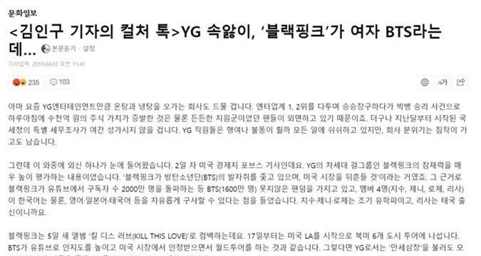 """Báo Hàn gọi BLACKPINK là """"BTS phiên bản nữ"""", phải chăng lại là chiêu trò """"ké fame"""" của YG trước thềm comeback? - Ảnh 2."""