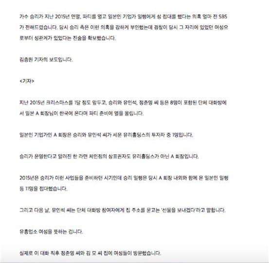 Cảnh sát xác nhận có bằng chứng Seungri môi giới mại dâm ở tiệc Giáng sinh, đại gia Nhật sở hữu chuỗi nhà hàng mỳ? - Ảnh 2.