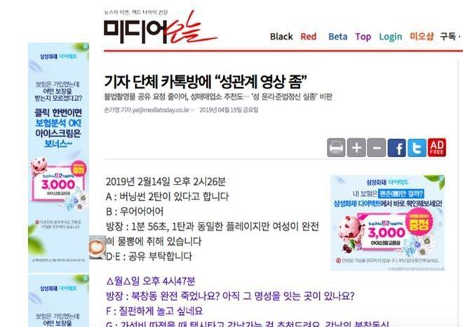 Phát hiện ổ chatroom 60 phóng viên Hàn chia sẻ clip nhạy cảm của bê bối Seungri: Cợt nhả, giới thiệu nhà thổ cho nhau - Ảnh 2.