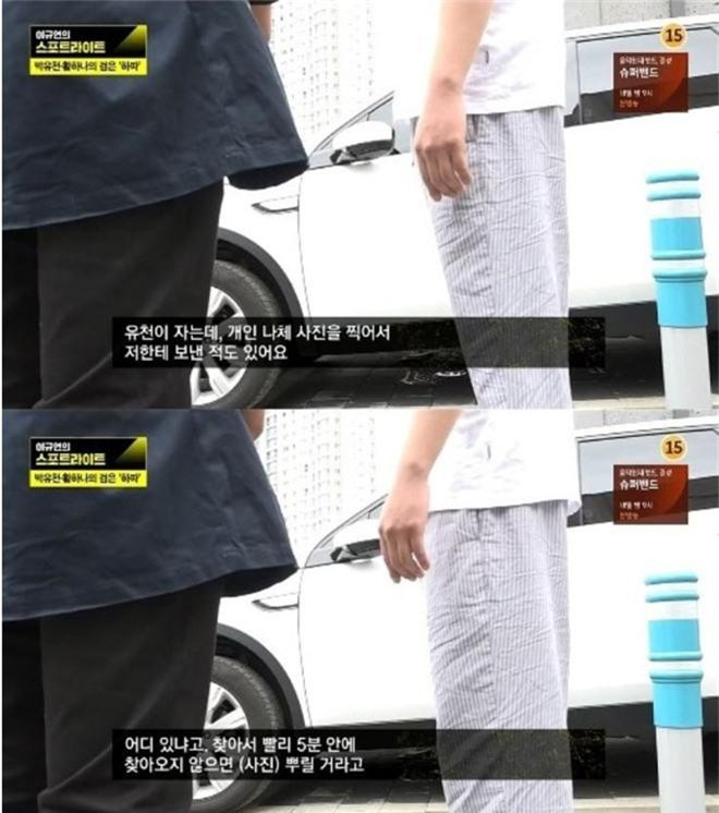 Đài truyền hình Hàn tiết lộ hôn thê tài phiệt từng đe dọa Yoochun bằng ảnh khỏa thân và chuyện kêu oan khó hiểu - Ảnh 2.