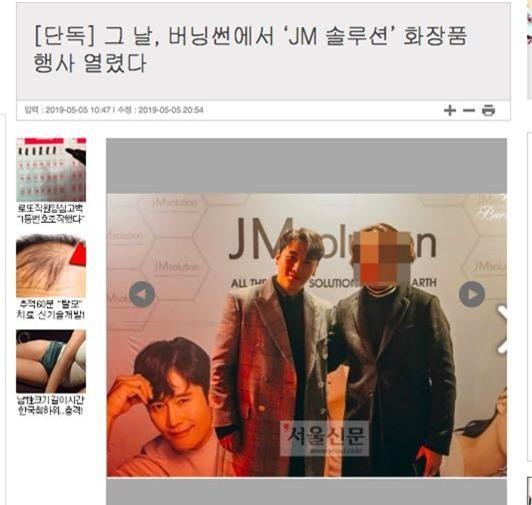 Diễn viên Hàn chơi thuốc và tấn công loạt khách VIP ở Burning Sun, Han Hyo Joo và 1 mỹ nhân lọt vào vòng nghi vấn - Ảnh 3.