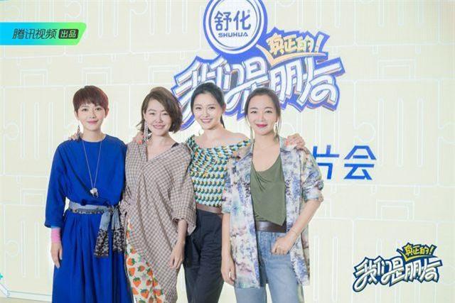 """Tối qua 7/5, Từ Hy Viên tham dự buổi họp báo giới thiệu chương trình mới """"We Are Real Friends"""" ở Bắc Kinh, Trung Quốc. Đây là một trong những sự kiện cũng như dự án hiếm hoi mà Từ Hy Viên nhận lời tham dự sau khi lập gia đình vào năm 2011."""