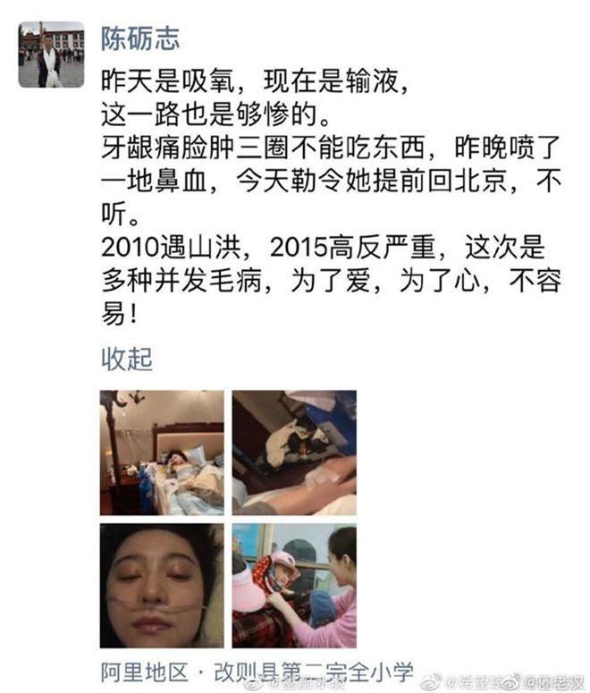 Phạm Băng Băng lâm bệnh nặng, chảy máu mũi phải truyền nước khi tới Tây Tạng làm từ thiện - Ảnh 1.