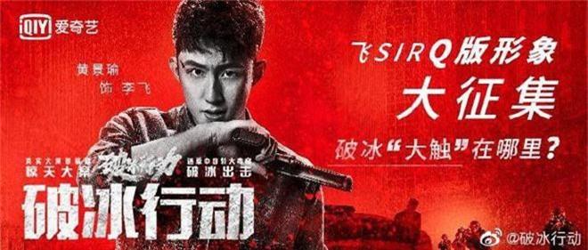 Netizen Trung quên phốt ngoại tình của Hoàng Cảnh Du, khen phim mới Hành Động Phá Băng nức nở! - Ảnh 12.