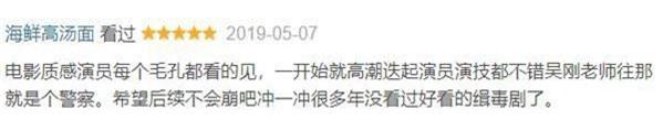 Netizen Trung quên phốt ngoại tình của Hoàng Cảnh Du, khen phim mới Hành Động Phá Băng nức nở! - Ảnh 8.