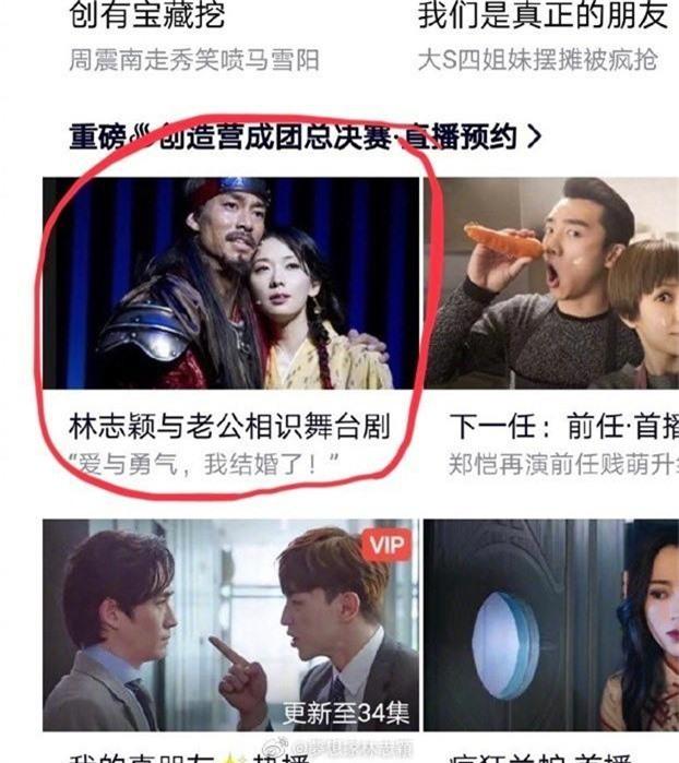 """Giới truyền thông xứ Trung đăng bài chúc mừng Lâm Chí Dĩnh đã kết hôn nhưng sự thật khiến mọi người """"cười nghiêng ngả"""" - Ảnh 2."""