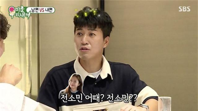 Kim Jong Kook bị nghi ngờ yêu đương với lính mới của Running Man - Ảnh 2.