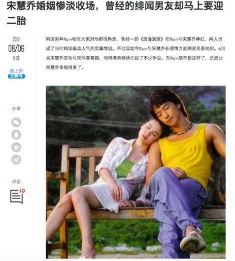 Bi Rain - Kim Tae Hee sẽ chào đón bảo bối thứ 2 vào tháng sau, báo Trung so sánh ngay với tình trạng của Song Hye Kyo - Ảnh 4.