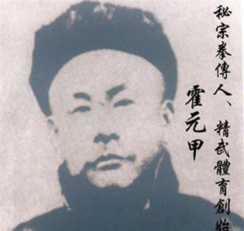 Đầu tiên kể đến là Hoắc Nguyên Giáp. Ông sinh năm 1869 ở Thiên Tân trong một gia đình nổi danh võ thuật (quê gốc ông ở huyện Đông Quang, tỉnh Hà Bắc).