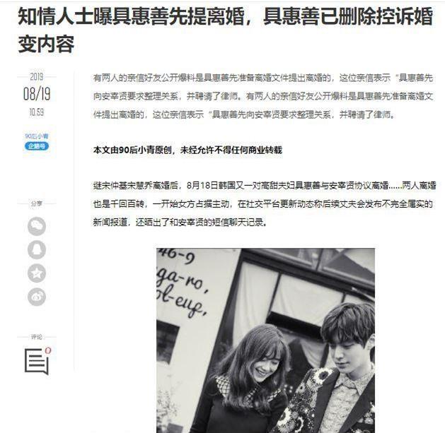 Goo Hye Sun và  Ahn Jae Hyun ly hôn