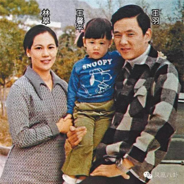 Vương Vũ và vợ đầu Lâm Thúy.