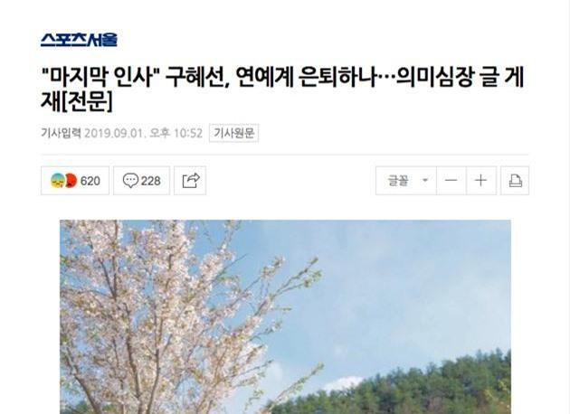 NÓNG: Goo Hye Sun tuyên bố giải nghệ giữa lùm xùm ly hôn với Ahn Jae Hyun, cả xứ Hàn đang tán loạn? - Ảnh 4.