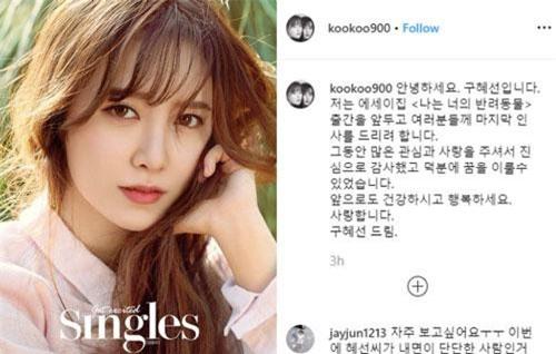 Goo Hye Sun tuyên bố giải nghệ giữa lùm xùm ly hôn với Ahn Jae Hyun