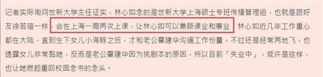 Bóc mẽ việc đi học lấy thêm bằng thạc sĩ của Lâm Tâm Như: Xôn xao vì lịch trình học nhẹ nhàng đến không ngờ - Ảnh 2.