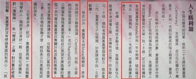 Tân Hoa hậu và 2 Á hậu Hong Kong vừa lên ngôi đã dính phốt: Kẻ tiểu tam giật bồ, người bị tố mua giải - Ảnh 4.
