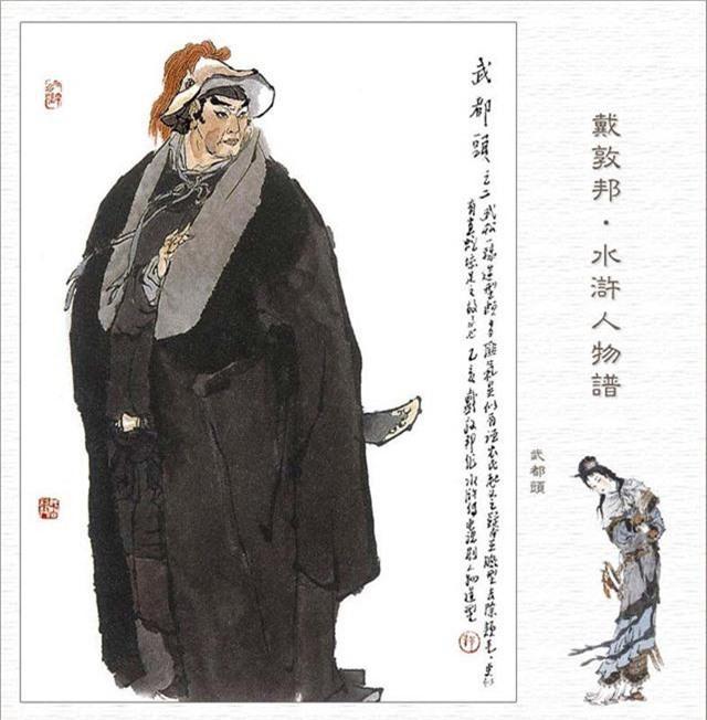 Các tài liệu lịch sử và các bằng chứng khảo cổ chứng minh rằng, nguyên mẫu thực của nhân vật Võ Đại Lang trong Thủy hử không xấu xí như những gì được miêu tả trong tiểu thuyết.