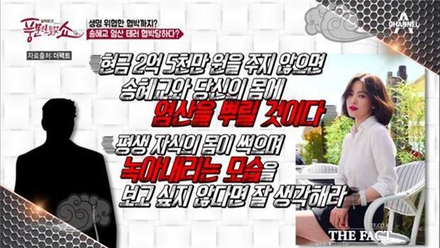Vụ án Song Hye Kyo và mẹ ruột bị đe dọa tạt axit 14 năm trước bất ngờ gây xôn xao trở lại, danh tính kẻ chủ mưu khiến ai cũng bàng hoàng-2