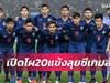 U22 Thái Lan công bố đội hình khủng tham dự SEA Games 30