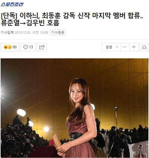 Bài báo tiết lộ Honey Lee sẽ trở lại màn ảnh vào năm 2020 với dự án truyền hình của đạo diễn Choi Dong Hoon.