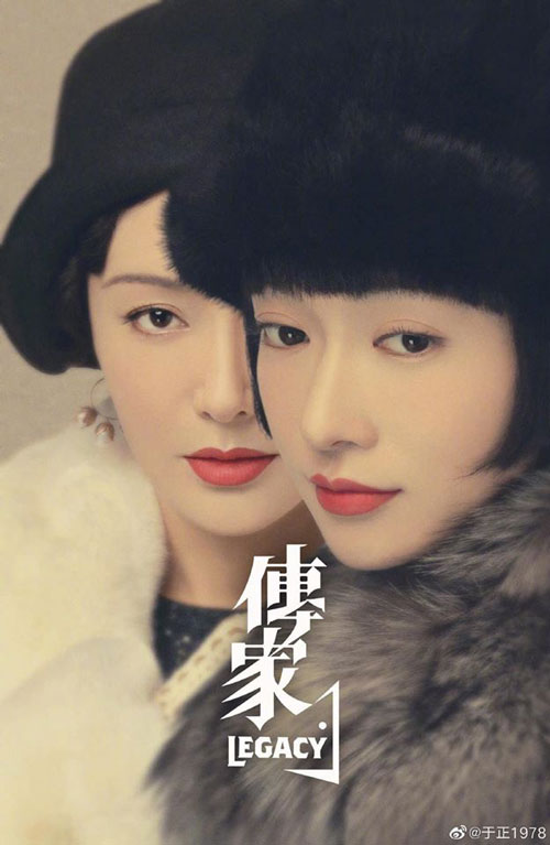 Poster có Ngô Cẩn Ngôn - Tần Lam.