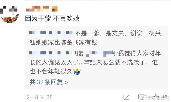 Trần Kim Phi và Dương Thái Ngọc đã kết hôn?