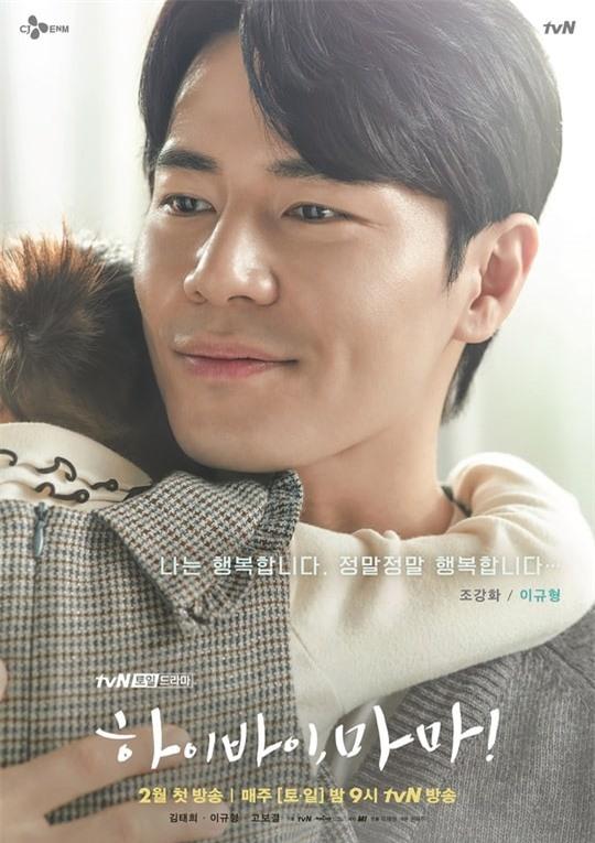 Ngỡ ngàng với vẻ đẹp của Kim Tae Hee trong phim mới - Ảnh 2.
