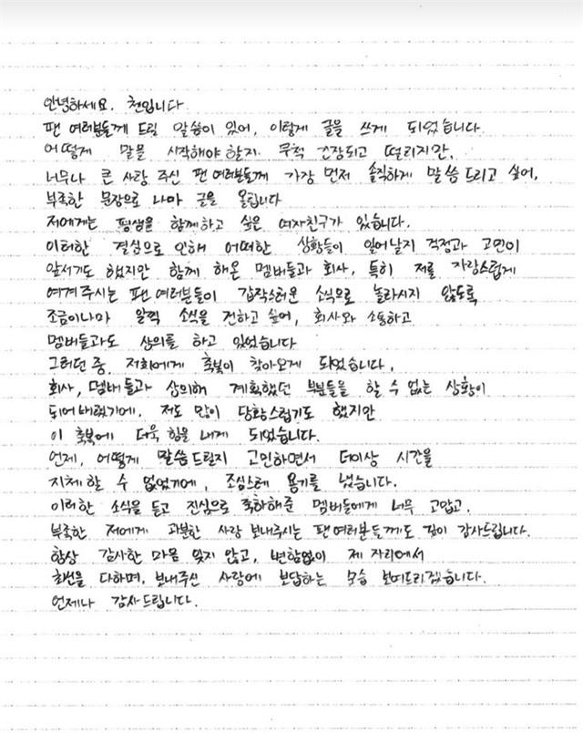 Thành viên nhóm EXO bất ngờ thông báo lấy vợ - Ảnh 1.