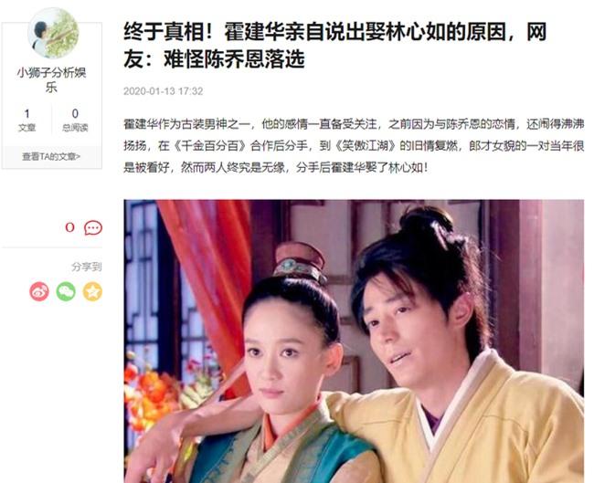 Hoắc Kiến Hoa tiết lộ lý do lựa chọn kết hôn cùng Lâm Tâm Như mà không phải quay lại với tình cũ Trần Kiều Ân? - Ảnh 2.