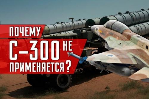 """Hệ thống tên lửa phòng không tầm xa S-300 của Syria tiếp tục """"mất tích"""" khi máy bay Israel tấn công. Ảnh: Avia.pro."""