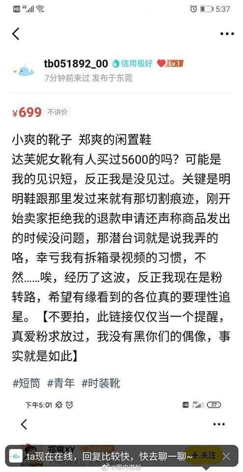 """Giữa lúc đang đấu tố gay gắt với bạn trai cũ Trương Hằng, Trịnh Sảng bất ngờ bị fan """"bóc phốt"""" lừa dối - Ảnh 5."""