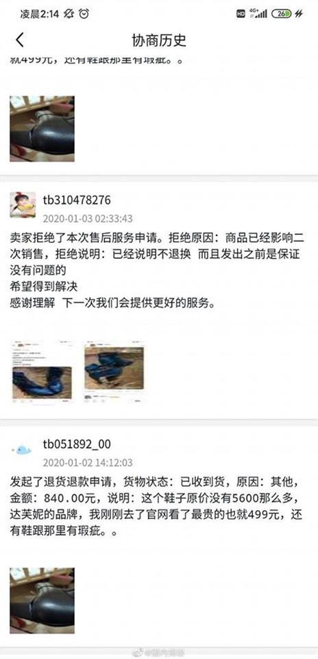 """Giữa lúc đang đấu tố gay gắt với bạn trai cũ Trương Hằng, Trịnh Sảng bất ngờ bị fan """"bóc phốt"""" lừa dối - Ảnh 6."""