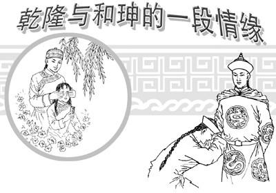 """""""Vua Càn Long và phi tần yêu dấu, nhìn Hòa Thân mà gỡ nàng đầu thai"""""""