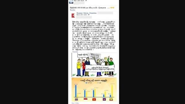 Một trang tin giả được cho là nói xấu đối thủ của Mytel ở Myanmar. Nguồn ảnh: Internet Nguồn ảnh: