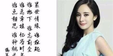 'Soi' chữ viết tay của sao Hoa ngữ: Dương Mịch được khen ngợi hết lời, Phạm Băng Băng bị chê cẩu thả - Ảnh 3