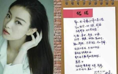 Chữ viết của Nghi Nê rất đẹp có thể nhìn ra đã từng luyện qua thư pháp - Ảnh: Sohu