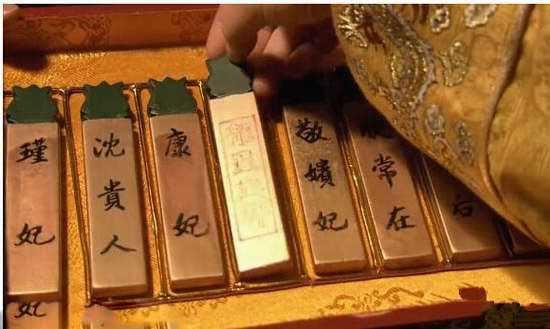 Thiện bài hay gọi là lục đầu bài, để Hoàng đế chọn người thị tẩm