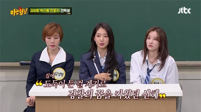 Park Shin Hye tiết lộ ước mơ trước khi trở thành diễn viên nổi tiếng - Ảnh 3.