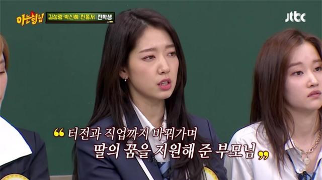 Park Shin Hye tiết lộ ước mơ trước khi trở thành diễn viên nổi tiếng - Ảnh 5.