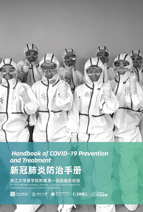 Cuốn cẩm nang về giám sát lây lan dịch bệnh Covid-19 do các bác sĩ tuyến đầu của Đại học Y khoa Triết Giang chia sẻ, được Quỹ Jack Ma tài trợ phát hành tới toàn cầu.