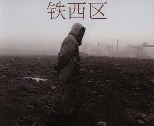 Đứng ở vị trí thứ 10 trong danh sách là bộ phim tài liệu Thiết Tây Khu. Tác phẩm của đạo diễn Vương Bình là 3 câu chuyện nhỏ về cuộc sống của các công nhân ở Thiết Tây Khu thành phố Thẩm Dương, Liêu Ninh. Bộ phim khởi quay từ 1999, nhưng phải mất đến gần 4 năm để xử lý hậu kỳ mới có thể công chiếu rộng rãi.