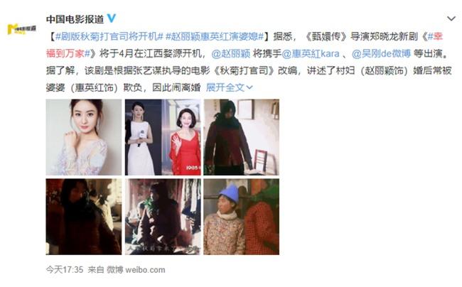 """Triệu Lệ Dĩnh đóng vai nàng dâu bị mẹ chồng Huệ Anh Hồng hành hạ trong phim """"Thu Cúc đi kiện"""" - Ảnh 2."""