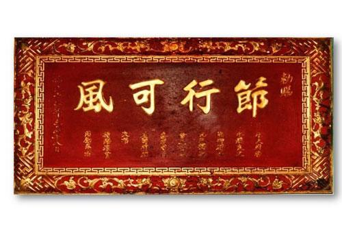 Bảng vàng Tiết hạnh khả phong của vua triều Nguyễn.