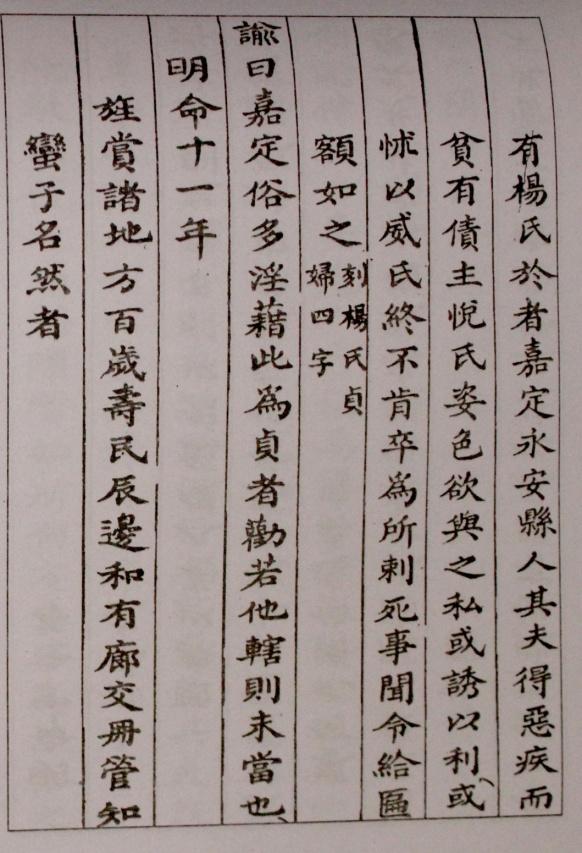 Trang sách Minh Mạng chánh yếu nói về trinh phụ Dương Thị Ư.