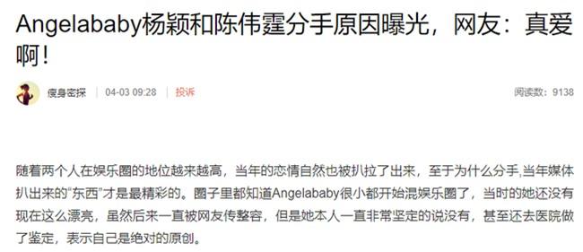 Lý do khiến Angelababy chia tay mối tình đầu Trần Vỹ Đình, hóa ra lại chẳng liên quan tới Huỳnh Hiểu Minh như lời đồn? - Ảnh 1.