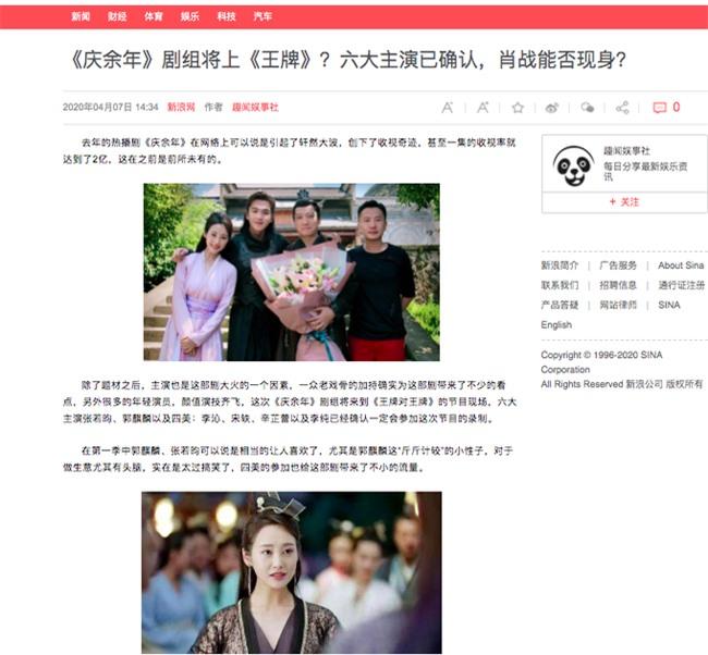 """Sau khi gây sốt với cảnh hôn Dương Tử, Tiêu Chiến xác nhận đóng """"Khánh Dư Niên 2"""" khiến netizen nổi giận?  - Ảnh 2."""